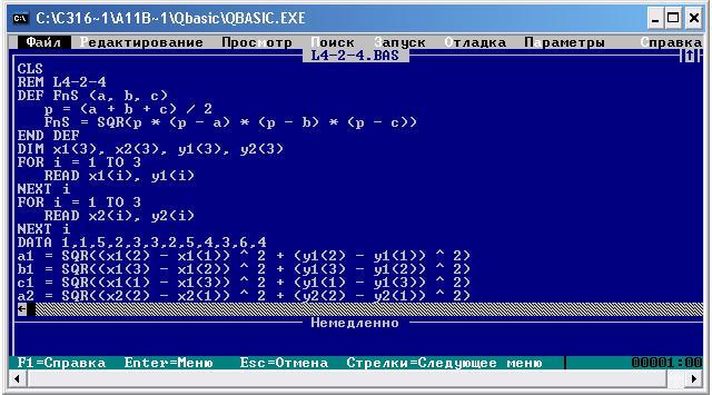 Учебник По Qbasic